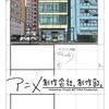 【委託のお知らせ】「アニメ制作会社、制作部。第1巻」をCOMIC ZIN様にて委託販売中です。