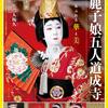 シネマ歌舞伎「京鹿子娘五人道明寺」