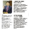 清水竜太郎 議会報告ダイジェスト