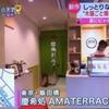 「オレンジの慶希」テレビ放映ありがとうございました!