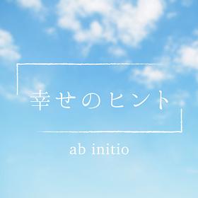 ab initioの3rdシングル『幸せのヒント』を配信開始!男性4ピースバンドがつくる、女の子目線のラブソング