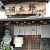 河太郎(かわたろう)中洲本店に行ってきました!イカの活き造りを食べるのに争奪戦が繰り広げられるお店