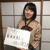1月12日【吉村南美・1000人TVのおやすみなさい】第64回 番組告知