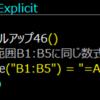 【Excel VBA学習 #46】複数のセルに同じ数式を代入する