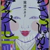 漫画「あさはかな夢みし」1巻 平安時代の腐女子に古典文学を教わろう!