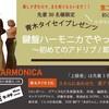 鍵盤ハーモニカ ワークショップ 和歌山県わかうら食堂