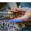 【画像あり】問い合わせフォームの簡単な作り方!【はてなブログ】