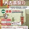 大阪■10/5~10■四天王寺 秋の大古本祭り