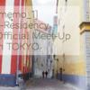 電子政府エストニアのe-Residency Official Meet-Up in TOKYOに行ってきました(前編)