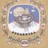 私的ウクライナ語書籍集