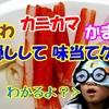 <UP>ちくわカニカマかまぼこ!味当てクイズ!