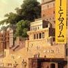 『炎の人(ハヤカワ演劇文庫)』三好十郎(早川書房)