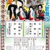 三月大歌舞伎昼の部(歌舞伎座)