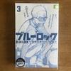 📚20-281ブルーロック/3巻★★