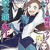 1月25日新刊「乙女ゲームの破滅フラグしかない悪役令嬢に転生してしまった…6巻」「結婚指輪物語(10)」「百と卍 4」など
