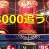 【スロット】3000枚越えJP追います。(12:22)その2【5月10日】メダルゲーム【すらいむ】EURO QUEEN