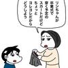 No.1613 娘が卒業式で穿くキュロットスカートがヨレヨレだった