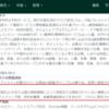 イケハヤ氏、疑似医薬品を売ったとShopify決済サービスBAN(追記:翌日BASEもBAN)