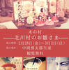 ひな祭り 慎太郎茶会。