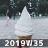 週報 2019W35