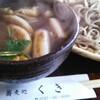 七尾市中島町小牧「蕎麦処 くき」