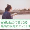 Waifu2xの代替となる最高の写真加工ソフト