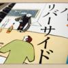 二子玉川のバーが舞台。かっこいいマスターに惚れる『バー・リバーサイド』【読書屋!】