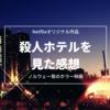 ノルウェー発の新作ホラー映画!Netflixオリジナル作品「殺人ホテル」を見た感想!