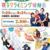 ☀夏休み☀親子クライミング体験会!!