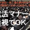 余裕で東証一部上場企業内定をゲットした私が無視したおかしな就活マナー6選。