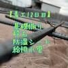 【着工12日目】基礎掘り→砕石→防湿シート→給排水管