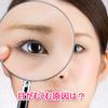 目のむくみの原因や取る方法は?病気の可能性も?