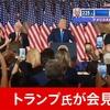 どうなる米大統領選挙?