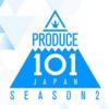 PRODUCE 101 JAPAN SEASON2練習生発表!辞めジュ?辞めジャニ?SNS?今日好き?情報集め(*°Д°*)