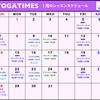 ヨガレッスン 1月の予定のお知らせ