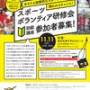 【スポーツボランティア】11/11スポーツボランティア初級研修会を開催しました!