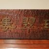 強羅環翠楼【神奈川県 強羅温泉】~歴史的要人、文化人も愛でた掛け流しの自家源泉と、厳選素材の作り込まれた料理は麗しく当時の姿を留めている~