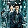 ロバート・ダウニー・Jr主演の映画『シャーロック・ホームズ』の面白さを語りたい