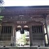 難所の65番札所三角寺
