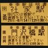 No.88 JR東日本 社家・門沢橋駅 乗車駅証明書