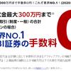 2020年のIPO利益が100万円突破