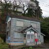 三波郵便局