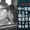 これ大丈夫?時々変顔女王となる稲田センセー報道写真にマスコミの倫理を問う