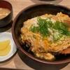 ホテプの中で暫定1位なカツ丼!尼崎【豊屋】