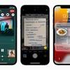 【ガジェット】iOS 15の魅力って何だろう?