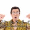 ペンパイナッポーアッポーペン(PPAP)謎の日本人アーティスト「ピコ太郎」が話題に