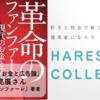 革命のファンファーレを起こせ!西野亮廣さん×HARES COLLEGEイベント参加レポート