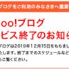 Yahoo!ブログのサービス終了