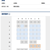 国際線特典航空券の国内線部分の座席指定
