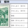 【昭和すかしなし切手】 すかしなし切手は数倍から十数倍の価値??